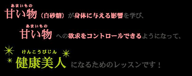 脱☆シュガーレッスン
